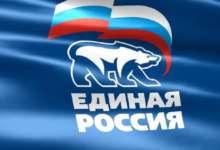 Единороссы предлагают поправки