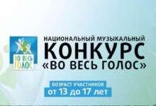 Карталинцев приглашают принять участие в песенном конкурсе