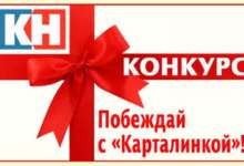 «Карталинская новь» объявила новый конкурс