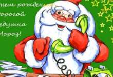 Карталинские дети могут поздравить Деда Мороза