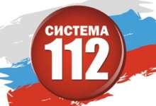 В Карталинском районе готовятся к запуску «Системы 112»