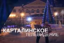 Смотрите новости Карталинского района