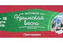 В Челябинской области отметят пятую «Крымскую весну»