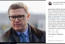 Алексей Текслер готов к общению в социальных сетях