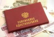 Карталинцам выплатят увеличенную пенсию