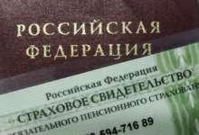 В России прекратят выдавать СНИЛС