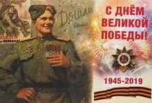 Карталинских ветеранов поздравляет с Днем Победы Президент