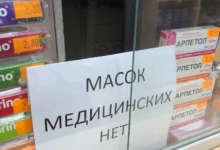 В Карталах в аптеках масок нет.