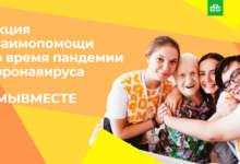 В России больше 7 тысяч человек решили стать волонтерами