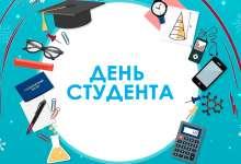 Сегодня день студента