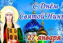 День в календаре: 27 января - День Нины. Нина – обряды скотины
