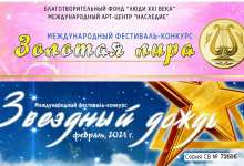 Карталинские артисты стали лауреатами двух конкурсов