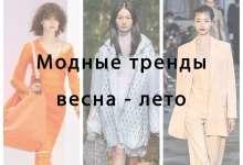 Мода для весны и лета