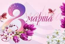 Карталинцы поздравляют женщин с праздником