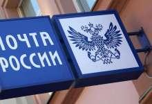 Почта России изменит режим работы отделений