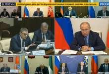 Алексей Текслер принял участие в заседании президиума Госсовета РФ