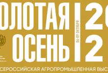 Челябинская продукция с золотом